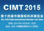 CIMT2015-2015CIMT-第14届中国国际机床展览会