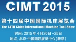 2015CIMT中国国际机床展览会