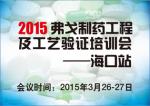 2015弗戈制药工程及工艺验证培训(海口)