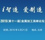 2015第十一届中国国际金属加工高峰论坛