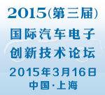 2015(第三届)国际汽车电子创新技术论坛