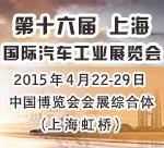 2015第十六届上海国际汽车工业展览会