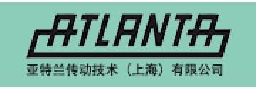 亚特兰传动技术(上海)有限公司