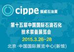 2015 CIPPE石油化工装备展