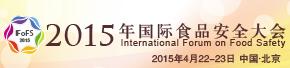 2015国际食品安全大会