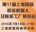 2015EASTPO第17届上海国际机床及国际机器人展览会