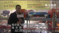 2015LogiMAT访南京音飞-杜长典