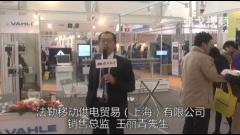 2015LogiMAT访法勒移动供电贸易上海有限公司-销售总监王丽青先生