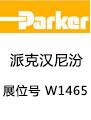 派克汉尼汾流体传动产品(上海)有限公司