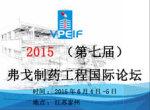 2015(第七届)弗戈制药工程国际论坛