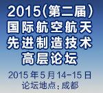 2015第二届国际航空航天先进制造技术高层论坛