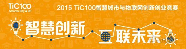 智慧创新,互联未来——2015 tic100智慧城市与物联网创新创业竞赛启动