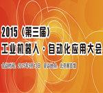 2015(第三届)工业机器人•自动化应用大会