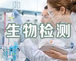 生物检测技术专题