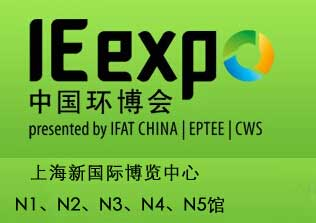 IE expo 2015第十六届中国环博会