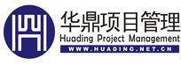 西安华鼎项目管理咨询有限公司