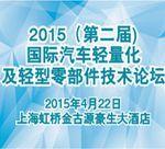 2015(第二届)国际轻型零部件及汽车轻量化技术论坛