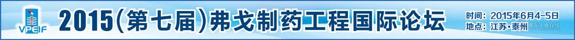 2015弗戈制药工程国际论坛