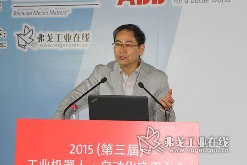 中科院教授、机器人国家工程中心副主任曲道奎先生发表演讲
