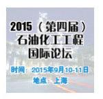 2015石油化工工程国际论坛