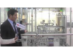 2015IA Beijing访伦茨上海传动系统有限公司行业发展副总陈飚先生