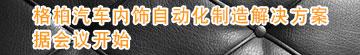 弗戈新首页-杂志下方广告-格柏汽车内饰自动化制造解决方案——汽车行业部件自动化案例分享
