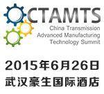 2015(第二届)中国变速器先进制造技术高层论坛