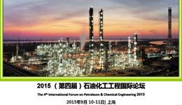 2015 (第四届)石油化工工程国际论坛