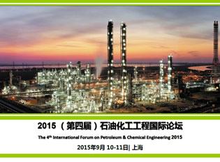 2015(第四届)石油化工工程国际论坛
