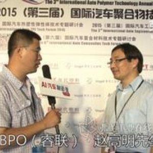 2015国际汽车聚合物技术年会-HBPO(睿联)赵高明先生