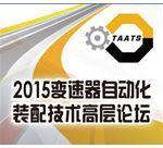 2015变速器自动化装配技术高层论坛