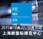 2015亚洲国际动力传动展(PTC ASIA)