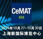2015亚洲国际物流展(CeMAT ASIA)
