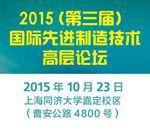 2015(第三届)国际先进制造技术高层论坛-英文版