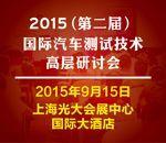 2015(第二届)国际汽车测试技术高层研讨会