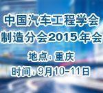 中国汽车工程学会制造分会2015年会