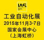 2015工业自动化展(IAS)