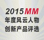 2015MM年度评选