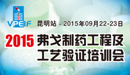 2015弗戈制药培训会——昆明站