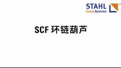 SCF变频环链葫芦产品介绍