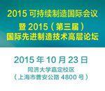 2015(第三届)国际先进制造技术高层论坛