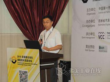 中国第一汽车集团公司规划部副部长田洪福先生致辞