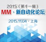 2015(第十一届)MM·新自动化论坛