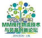 2015(第三届)MM现代物流技术与装备创新论坛