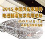 2015中国汽车零部件先进制造技术高层论坛