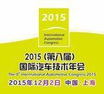 2015(第八届)国际汽车技术年会