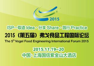2015弗戈食品工程国际论坛