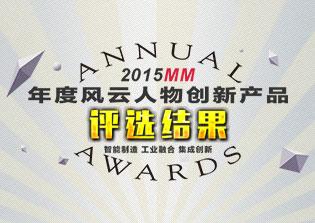 2015MM年度评选结果