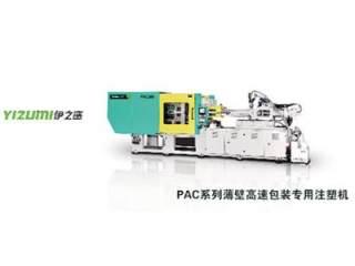 广东伊之密高速包装系统有限公司