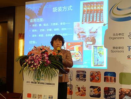枕式包装在食品行业中的应用